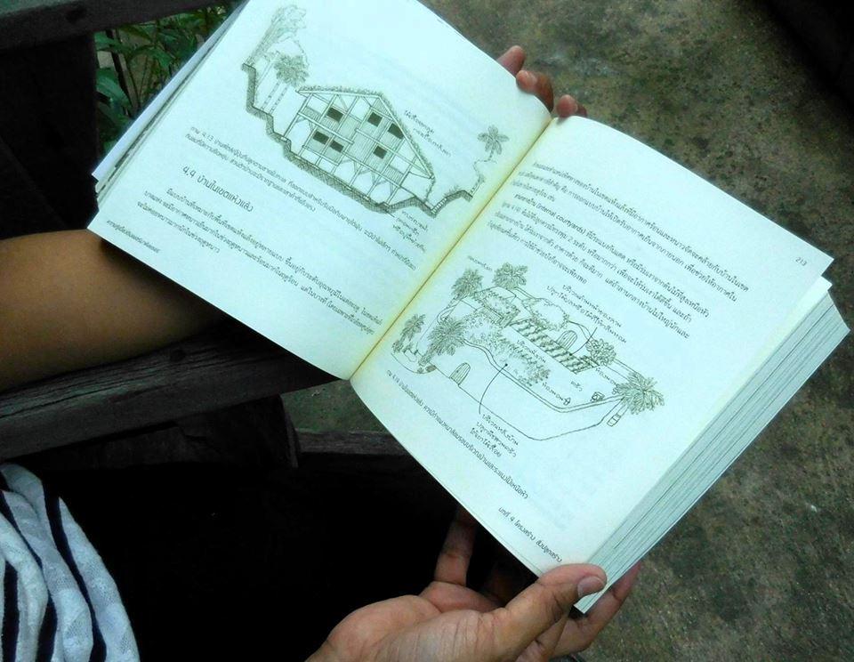 หนังสือความรู้เบื้องต้นเพอร์มาคัลเชอร์